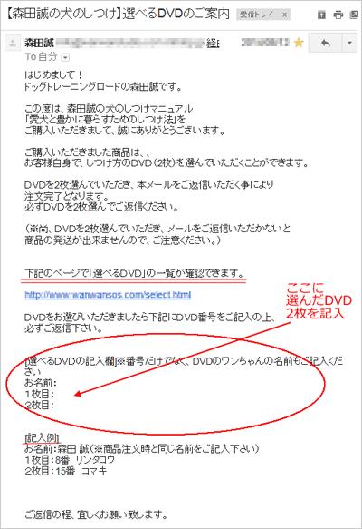 森田誠mail21