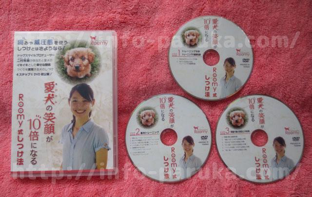 二村有香の愛犬の笑顔が10倍になるRoomy式しつけDVDを購入してみた!