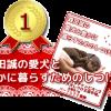 2016最新「犬しつけDVD売れ筋ベスト3」を発表します