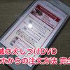 「森田誠の犬しつけDVD」スマホからの注文方法【完全版】