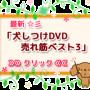 【2017】 最新!ぱるかいぬブログ「犬しつけDVD売れ筋ベスト3」です