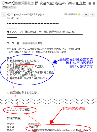 infotop申し込みmail31