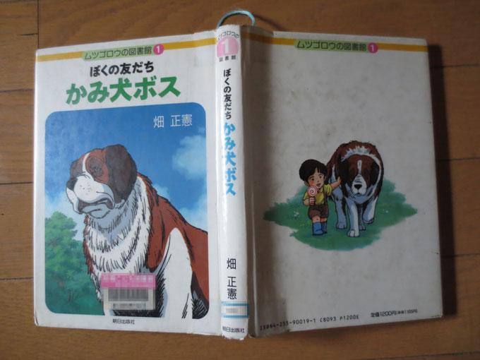 ムツゴロウさんの「ぼくの友達かみ犬ボス」を20年ぶりに読んでみた!
