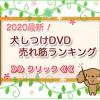 【2020】ぱるかいぬブログ売れ筋の犬のしつけDVDランキング!