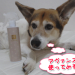 温泉藻【RG92】犬用化粧水アヴァンス(AVANCE)愛犬の皮膚トラブル改善に!