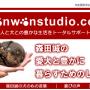 「森田誠の犬しつけ法DVD」公式サイトからの注文の仕方